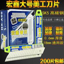 宏鑫HX-A60大美工刀片200片装工业级加厚18MM刀片日本进口SK5包邮