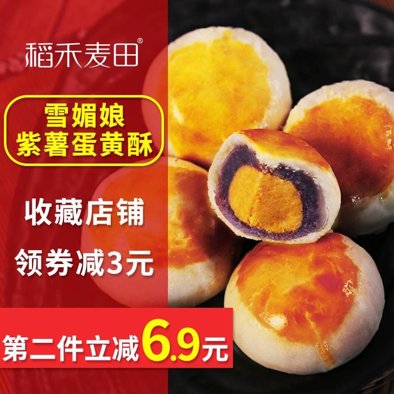 稻禾麦田雪媚娘紫薯蛋黄酥月饼早餐面包零食小吃蛋糕点心整箱