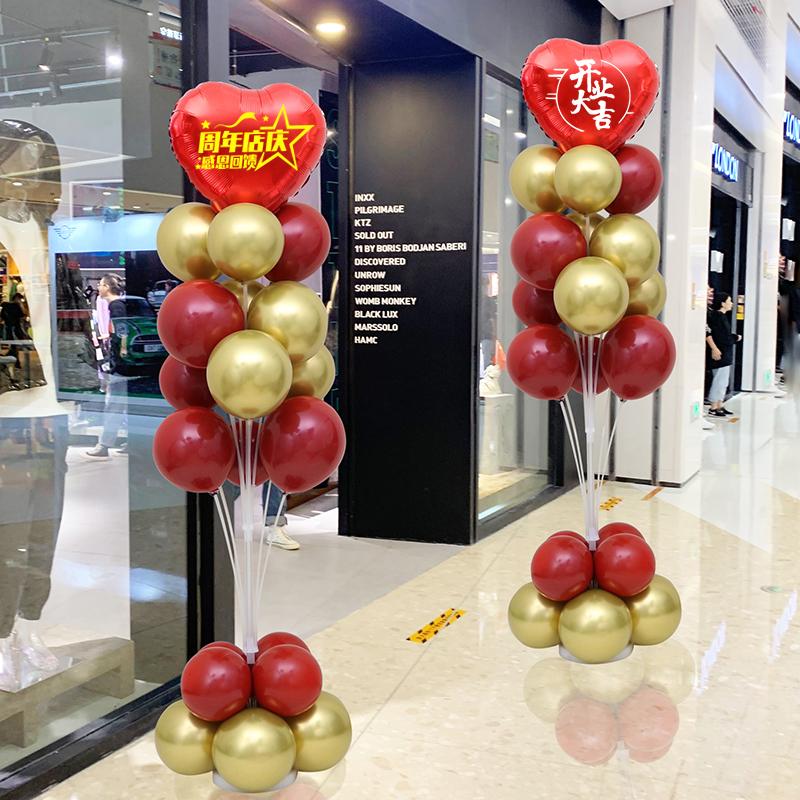 周年庆活动装饰开业门口店庆布置 店铺庆典立柱创意大吉气球欢迎