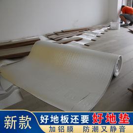 实木地板装修防潮膜珍珠棉复合铝膜加厚铝箔防潮垫家用地暖防水