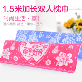 特价纯棉加长双人枕巾 1.5米加大厚款情侣结婚庆四季全棉枕头巾