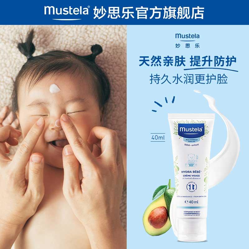 mustela妙思乐贝贝保湿面霜40ml 婴儿润肤霜 宝宝护肤品 法国进口