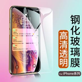 苹果X钢化膜11Pro XS Max XR 7Plus iPhone8 6S 5S手机贴膜批发6P
