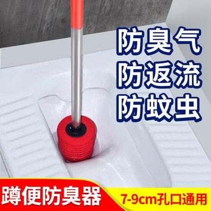 厕所蹲便器堵臭器卫生间蹲?#37038;?#38450;臭器便池堵头马桶堵臭塞防臭疏通