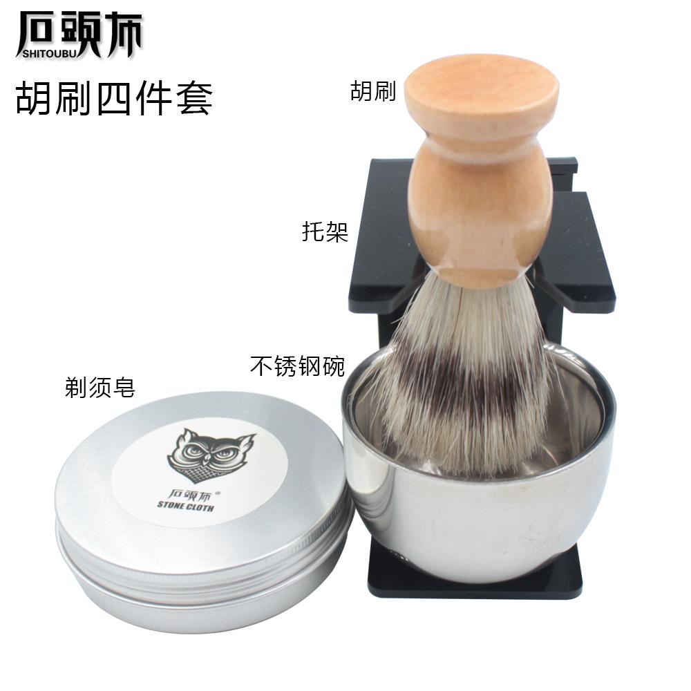 Камень ткань бритье установите борода щетка бритье мыло нержавеющей стали чаша кронштейн бритье мыло костюм четыре наборы
