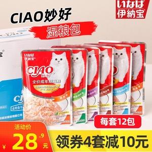 伊纳宝妙好鲜湿粮包12袋装猫咪罐头主粮成幼猫营养增肥发腮猫零食