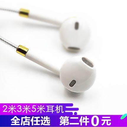 耳机超加长线2米3米5米台式电脑语音入耳直播监听耳塞式手机通用