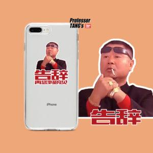 范德彪范伟马大帅土味手机壳适用苹果iPhone11promax/X/XS/6S华为