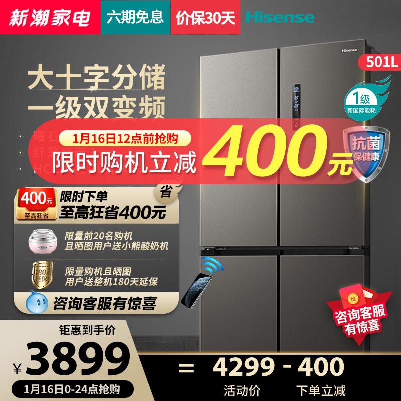 海信501L四门十字对开门式电冰箱风冷无霜变频家用大容量冷藏智能