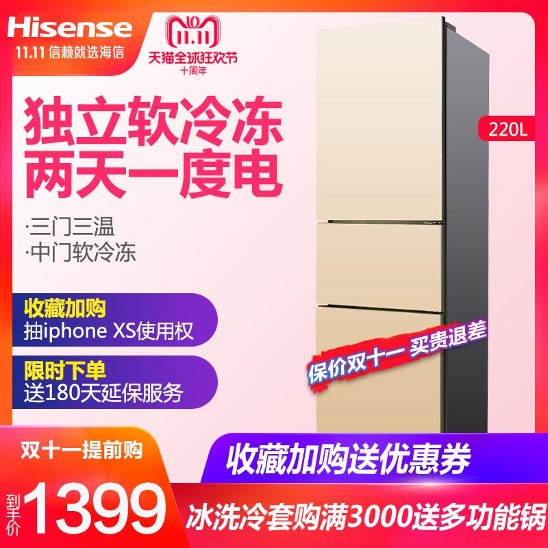 Hisense/海信 BCD-220D/Q 小型电冰箱家用三门式冷藏冷冻节能静音