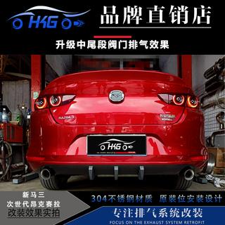 HKG 20款新马自达3次世代昂克赛拉改装中尾段M鼓阀门跑车排气管