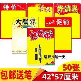 双面A2超市POP海报纸广告纸吊旗爆炸贴促销宣传空白夏天中秋手写图片
