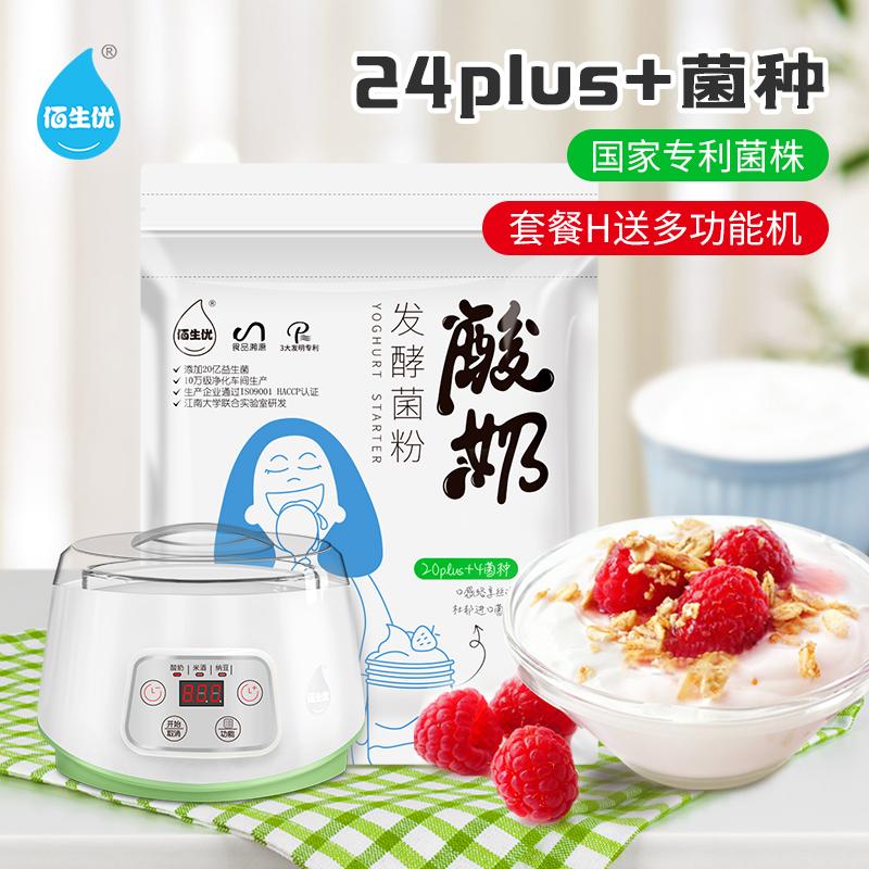 佰生優乳酸雙歧桿菌酸奶發酵菌劑家用自制做酸奶用益生菌種酸奶粉