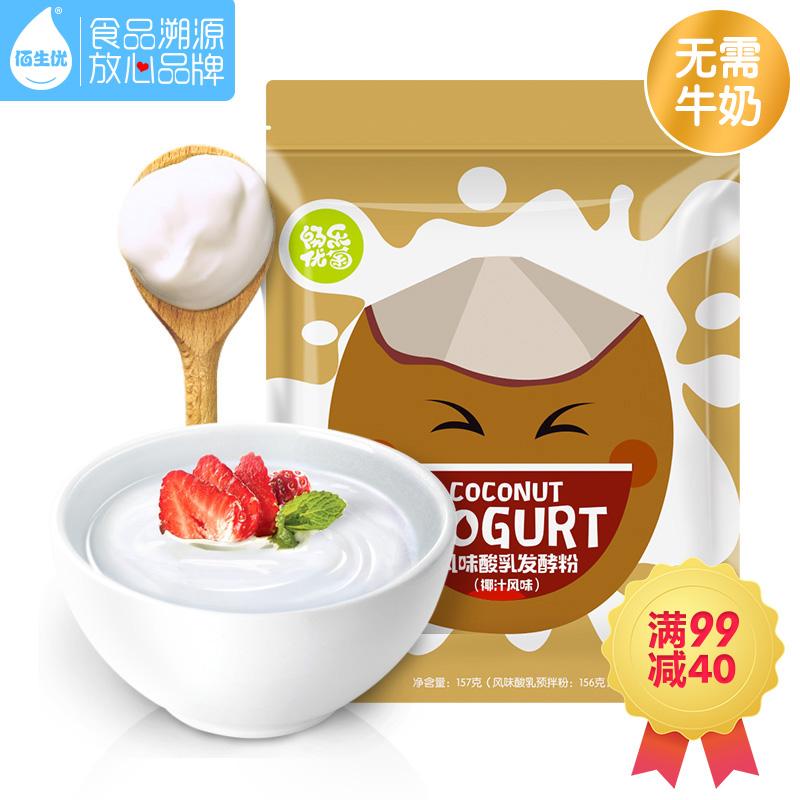 佰生优自制椰汁味酸奶粉 健康植物蛋白创新美味免牛奶发酵剂菌粉