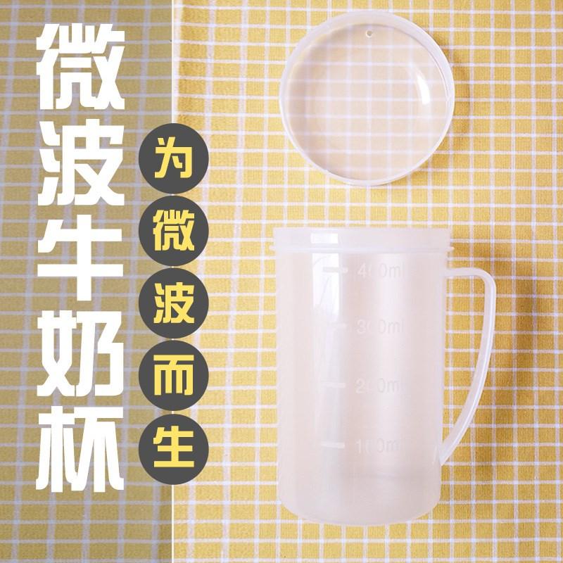 家用微波炉专用塑料牛奶杯早餐杯有柄带盖豆浆杯半透明带刻度杯子