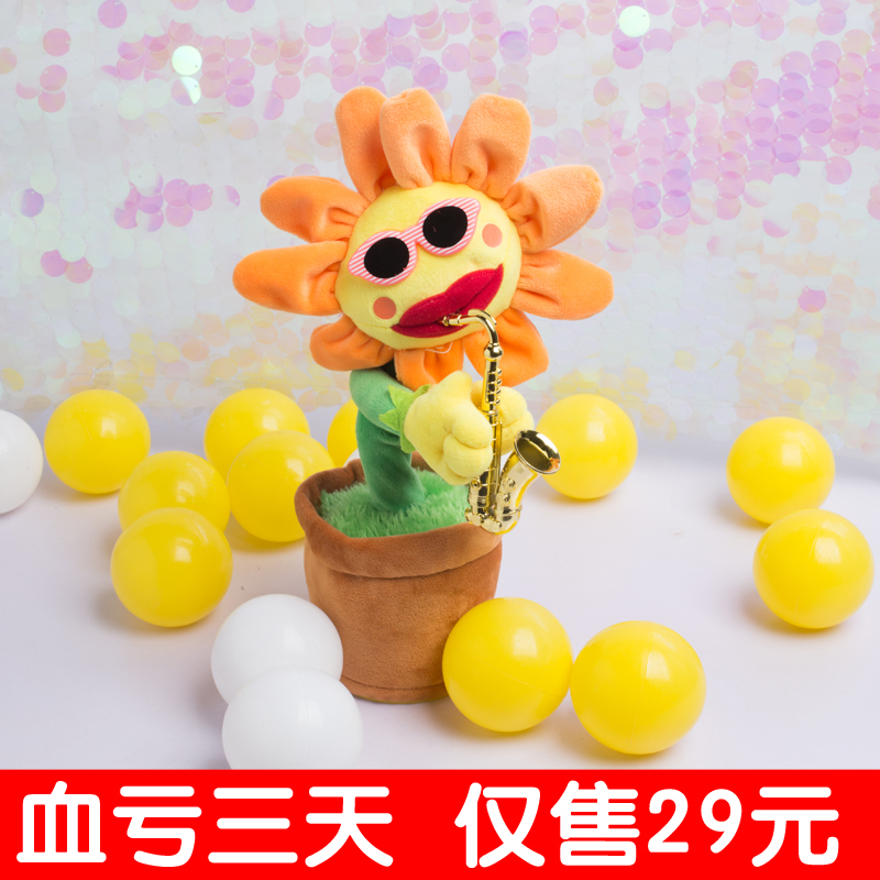 妖嬈花太陽花會唱歌跳舞薩克斯的音樂花盆嚮日葵抖音同款毛絨玩具