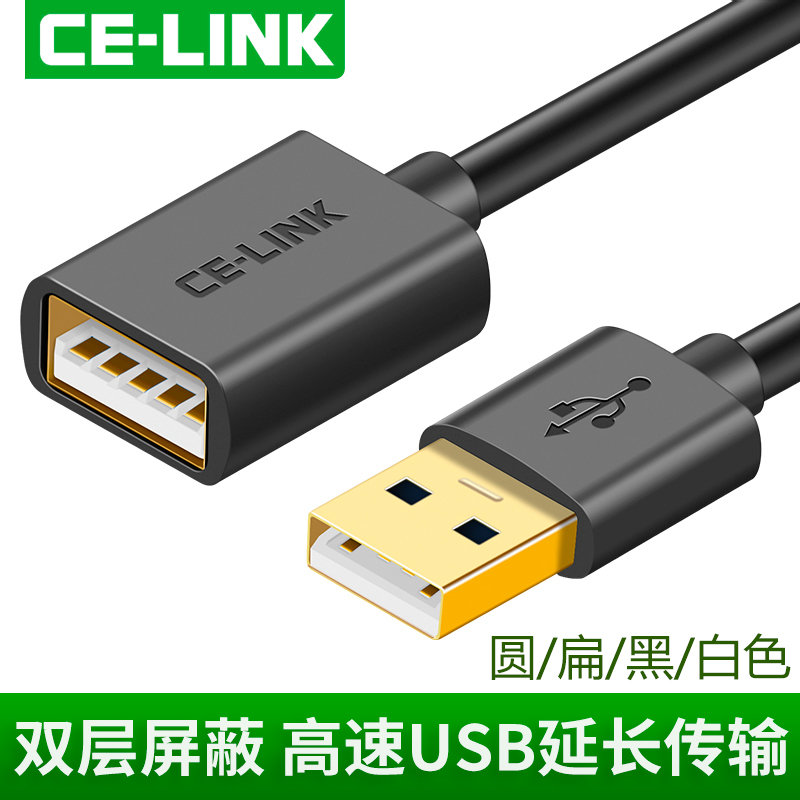 CE-LINK USB延长线公对母usb2.0数据连接线电脑U盘网卡加长1米3米