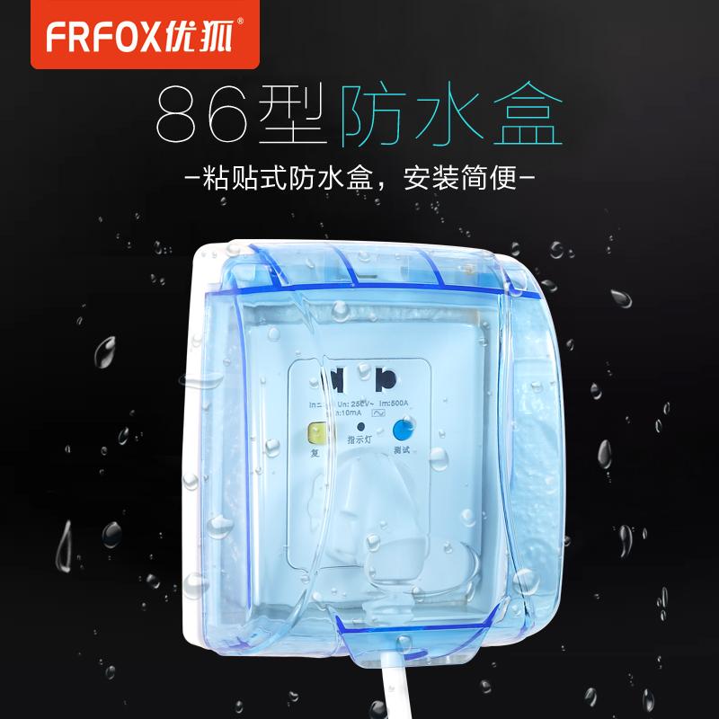 Отлично лиса переключатель выход 86 тип не прозрачный вода выход коробка противо всплеск коробка водоустойчивое покрытие выход ванная комната водонепроницаемый коробка