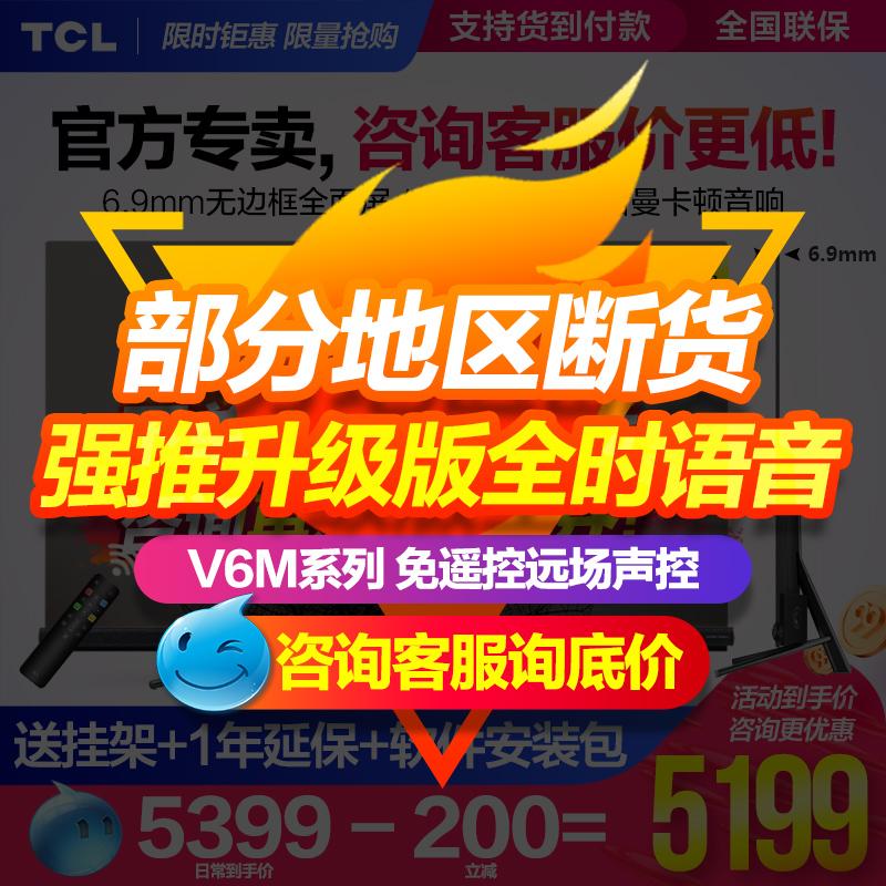 TCL 65Q2M 65英寸全面屏4K安卓WIFI智能LED液晶哈曼卡顿C6电视(用4800元券)