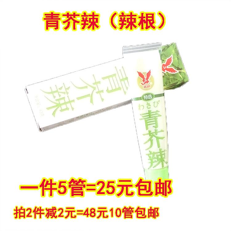 大连天鹏芥辣芥末青芥辣酱43g*5支芥末膏辣根日本料理鱼生寿司