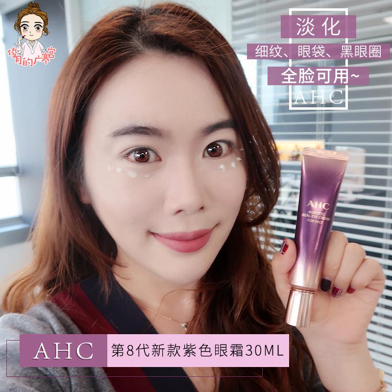 韩国新款AHC眼霜 去细纹淡化黑眼圈提拉紧致抗皱眼霜女图片