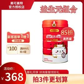 【2件打折】美可高特红罐3段800g婴幼儿配方宝宝羊奶粉1-3岁国产图片