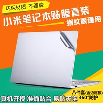 Xiaomi Notebook sticker Air Protection Pro Shell Film 13.3 12.5 computer full Set 13 Accessories 15.6 Game This 8 generation GTX fuselage film 15 accessories 13Ruby film MX110 version