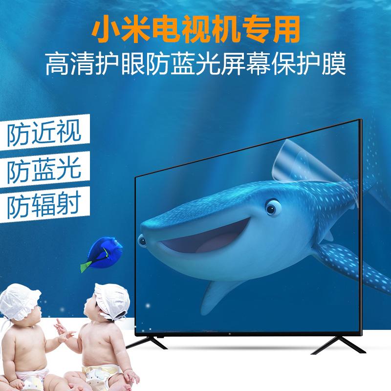 小米电视屏幕保护膜4A 4C 4X 4S电视机护眼防蓝光辐射32贴膜55寸