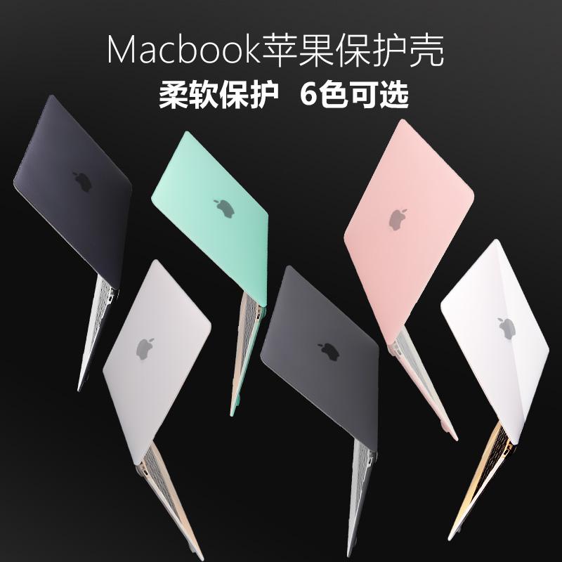 Mac苹果笔记本macbook电脑air保护壳pro套13.3寸外壳12保护15配件13全套11全包11.6防摔碰15.4新款2018薄软壳