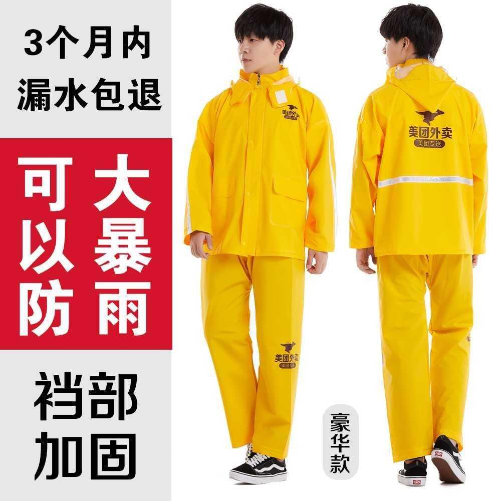 Meituan take out raincoat pants clothes a set of waterproof all over glue meituan delivery rider equipment riding raincoat