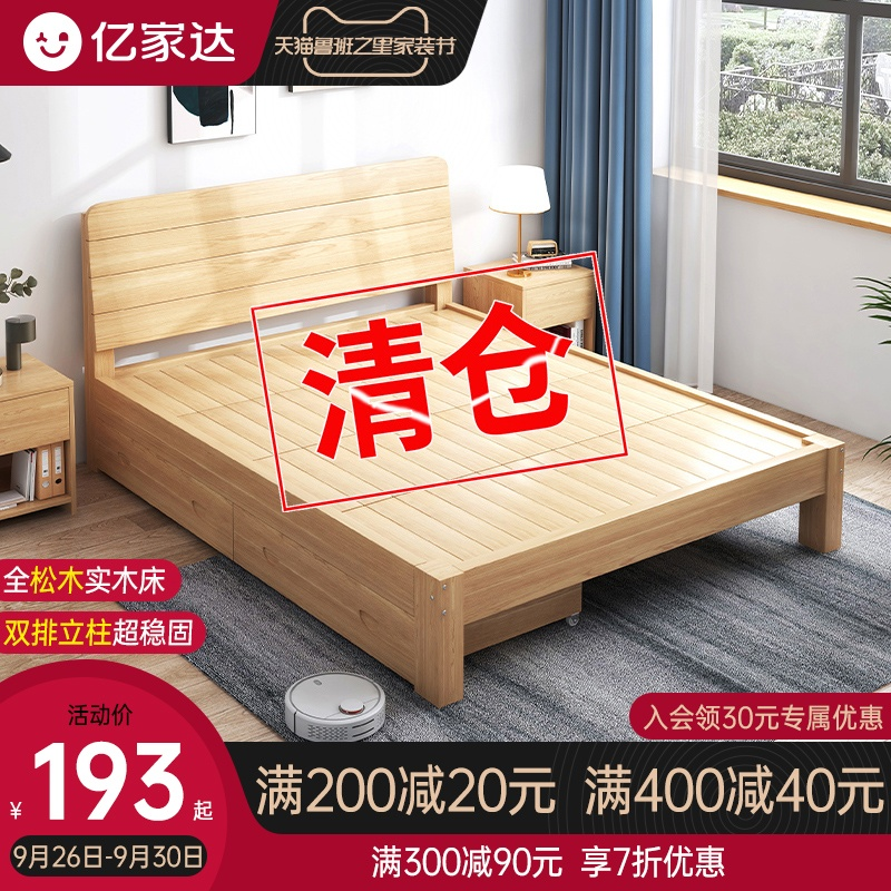 实木床现代简约双人床1.5米床经济型单人床1.2米木床家用主卧床架