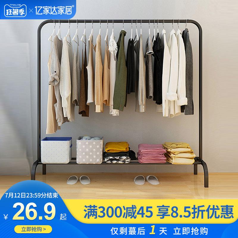 Напольные вешалки для одежды Артикул 597014458284