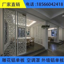 室内金属隔断铝单板屏风中式背景墙铝单板雕花铝板窗花专业定制图片