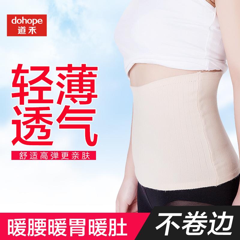 护腰带保暖女士夏季暖宫腰间盘突出劳损男腰围薄款透气腰疼防寒