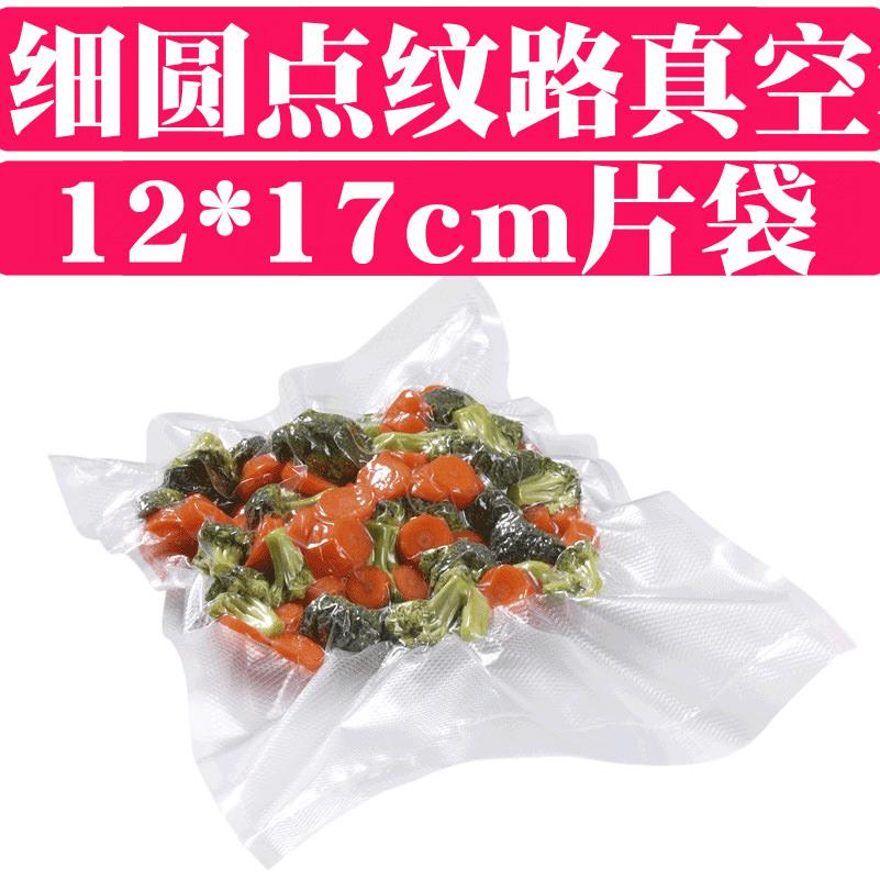 12x17cm хорошо точка сетчатая дорога мешок вакуум пакет машинально пластик страхование ученый прекрасный компетентный плодородный следующий этот еда сохранение