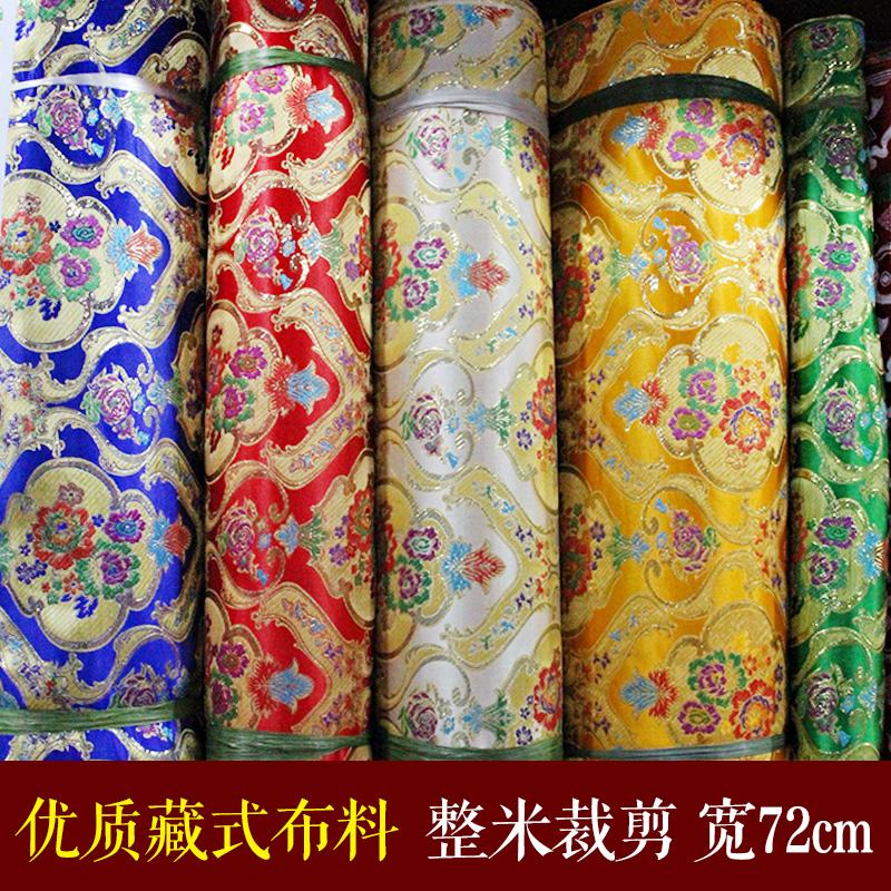 藏布藏式布料藏族面料服饰佛堂装饰色织锦缎服装背景墙优质供桌布