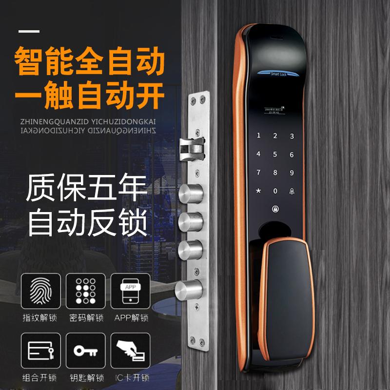 指纹锁家用防盗门全自动智能锁密码锁解锁自动反锁大门通用锁具热销7件手慢无