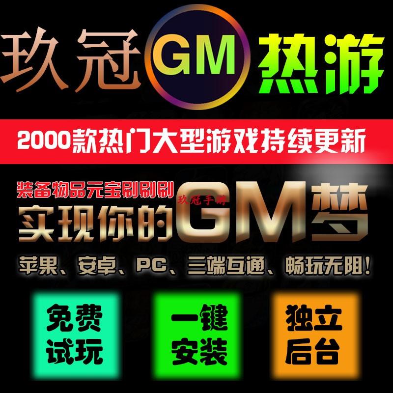 gm游戏破解版手游包站合集安卓IOS苹果龙之谷传奇卡牌回合仙侠RPG