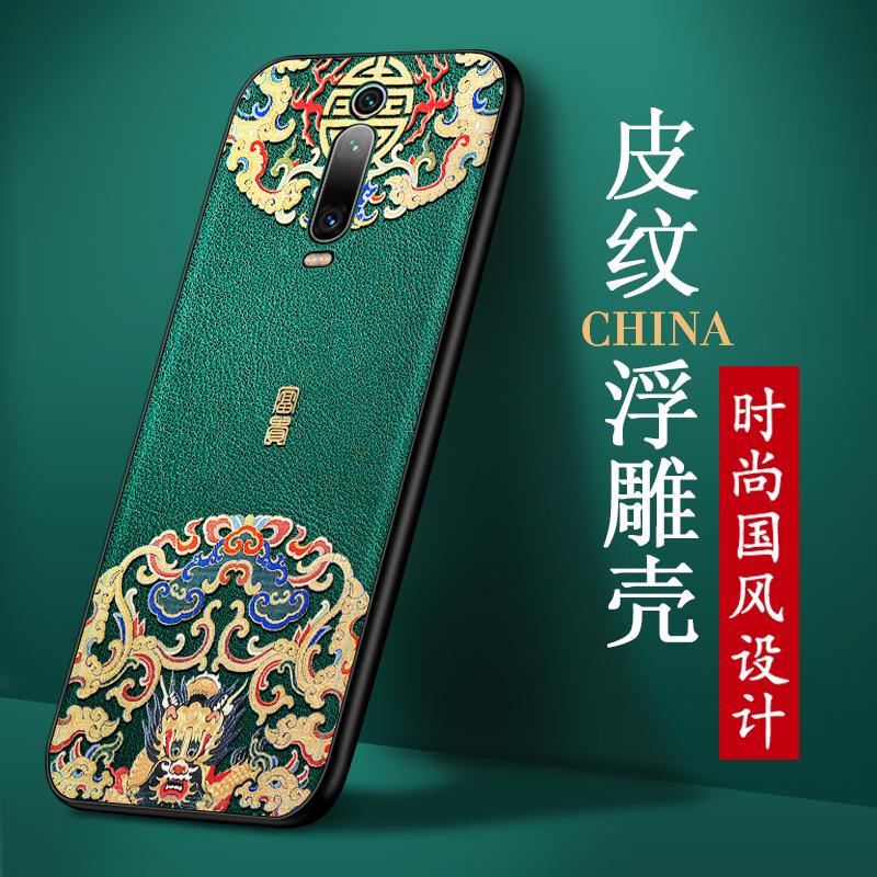 爱绚小米红米k20手机壳皮质note8红米k20pro保护套note7小米中国风(非品牌)