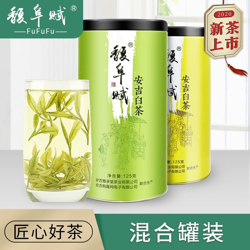 2020新茶上市馥阜赋正宗安吉白茶雨前一级特级组合罐装250g散绿茶
