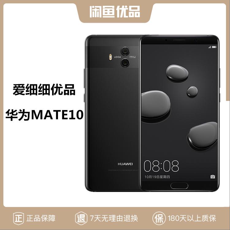 闲鱼优品 华为mate10手机11月12日最新优惠