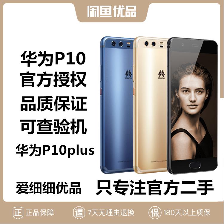 闲鱼优品二手正品华为 P10 全网通4G智能 P10Plus拍照手机低价