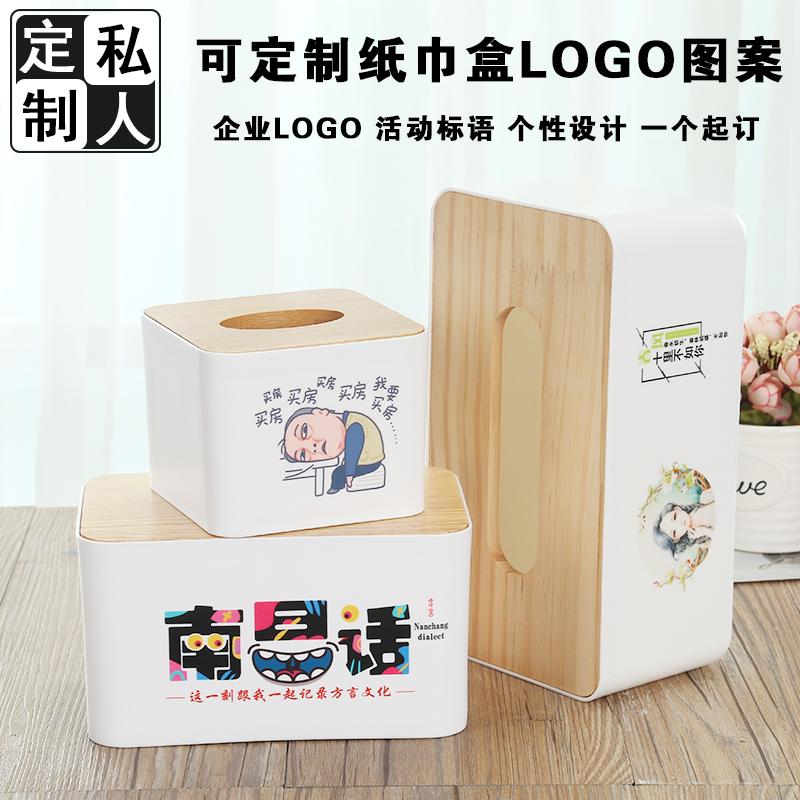 酒店创意塑料广告纸巾盒定制定做橡木盖欧式餐厅饭店抽纸盒印LOGO
