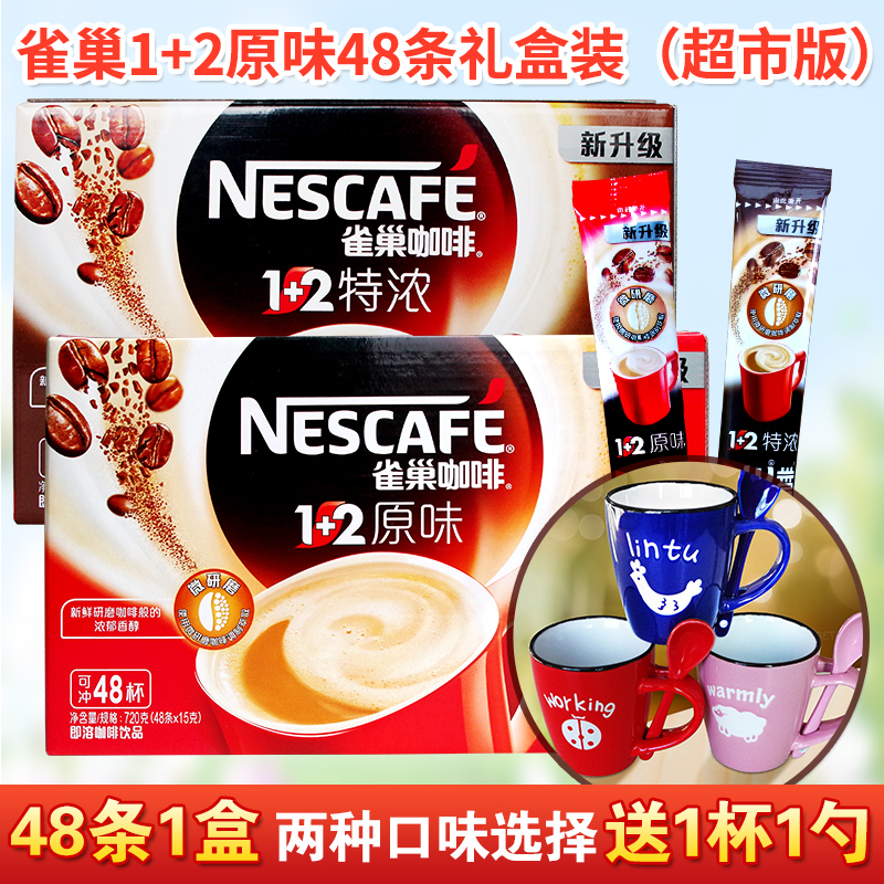 Nestle coffee 1 + 2 original coffee instant instant instant three in one coffee powder 15g * 48 pieces packed in 750g cup