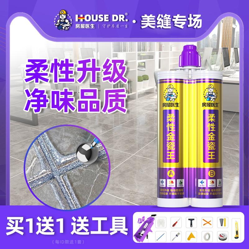 房屋医生美缝瓷砖地板砖专用十大防水家用品牌真缝隙填充剂胶枪贴