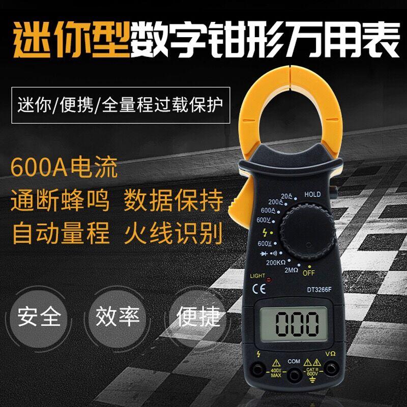 漳州威华 小电流表便携 DT3266L钳形电流表数字钳形万用表