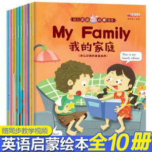 英语绘本启蒙10册幼儿小学一年级二年级有声绘本英文教材入门英语故事书阅读培生幼儿英语儿童英语三年级少儿小学生英语课外读物