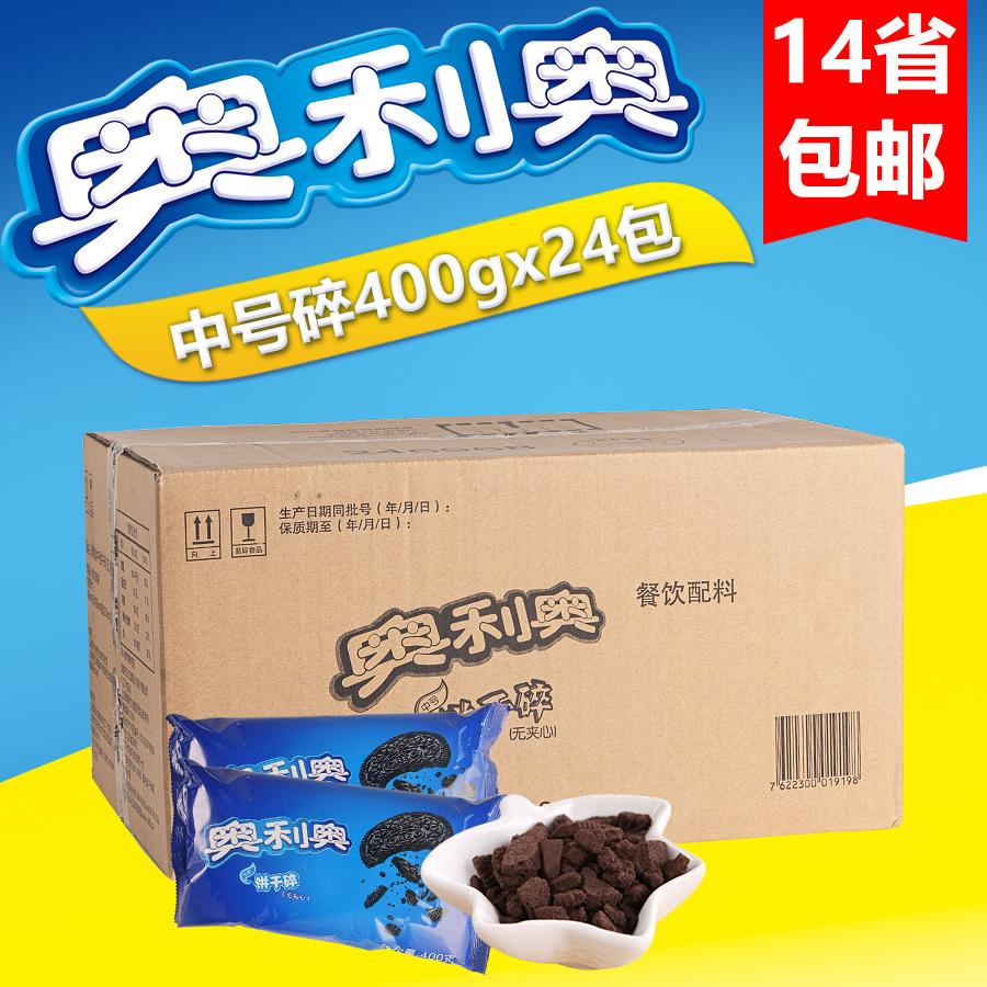 奥利奥饼干碎奶茶店专用烘焙甜品木糠杯中号饼干雪花酥原材料400g