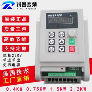 锐普变频器0.4 0.75 1.5 2.2KW 220V单进单出单相水泵风机调速器