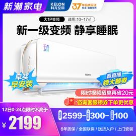 科龍玉葉26MJ2 大1匹新一級能效變頻空調掛機冷暖壁掛式智能空調圖片